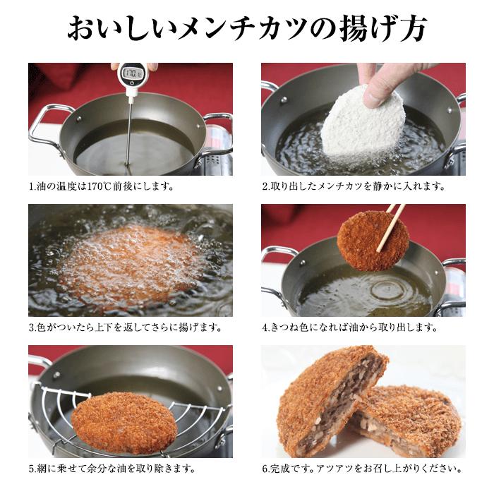 おいしい猪肉メンチカツの揚げ方