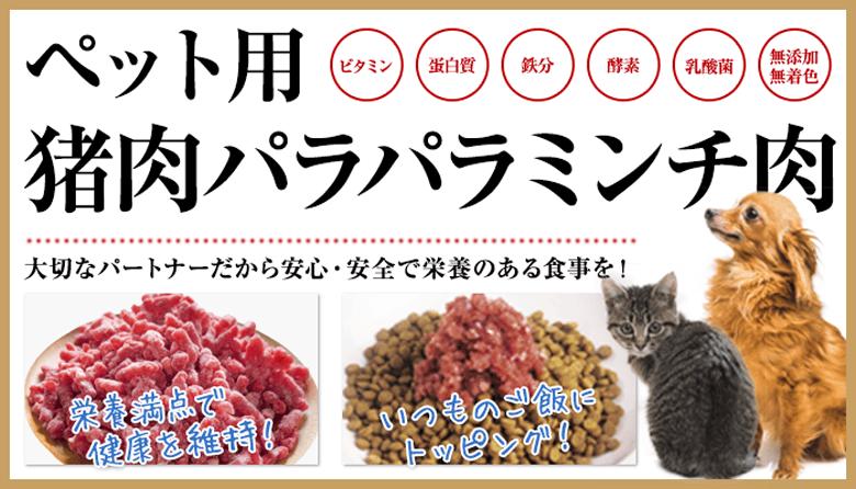 ペット用 猪肉粗挽きミンチ肉