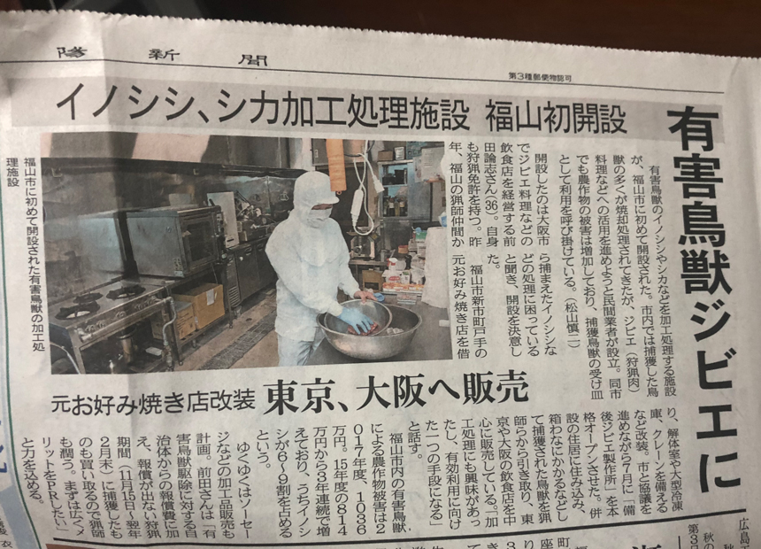 山陽新聞に備後ジビエ製作所が掲載されました