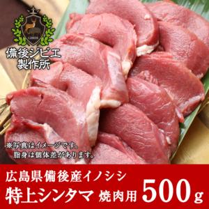 boar_shintama_y