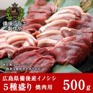 boar_mix_y_500