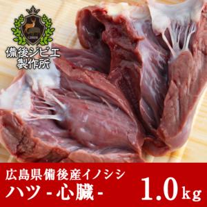 boar_heart