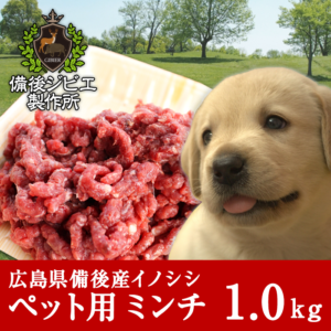 boar_pet_minced