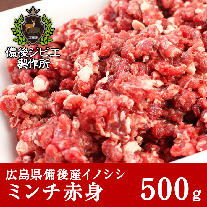 boar_minced_akami