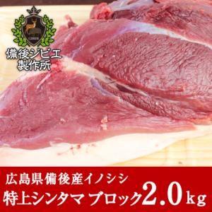 boar_shintama_b