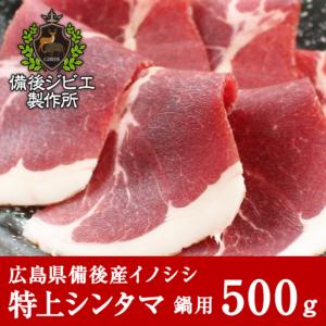 boar_shintama_s