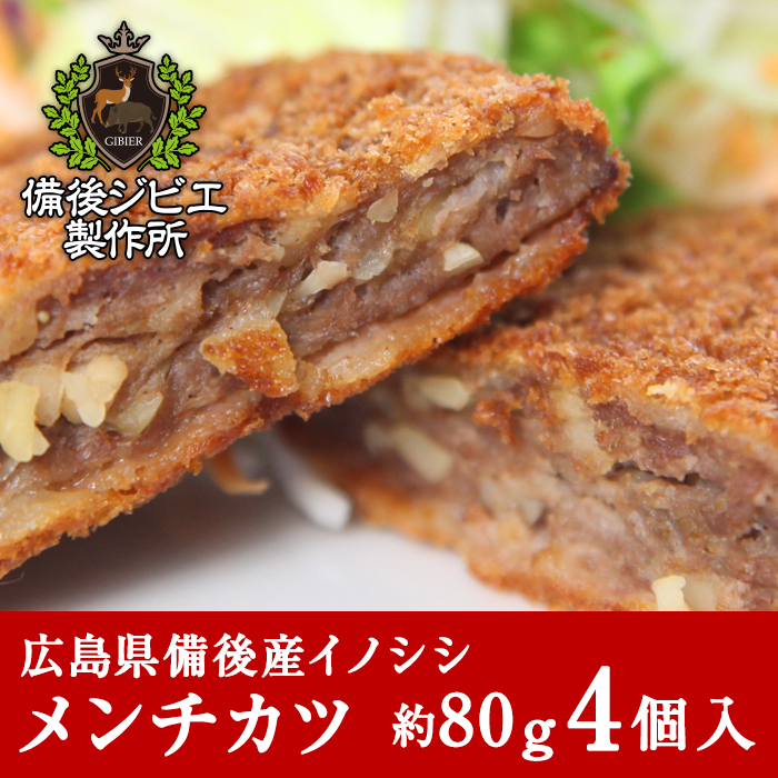 boar_cutlet