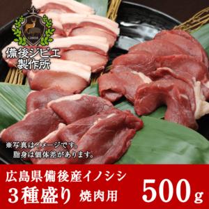 boar_mix_y_t_500